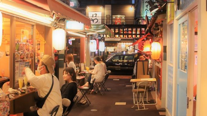 【夕食お食事券付き】函館ひかりの屋台大門横丁(26店舗)でご利用出来る2,000円分のお食事券付き♪