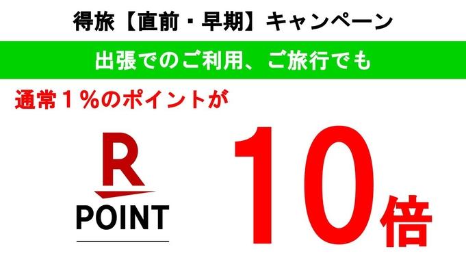 【ポイント10倍】&【連泊】得旅【直前・早期】キャンペーンエントリー必須♪2連泊以上でさらにお得♪