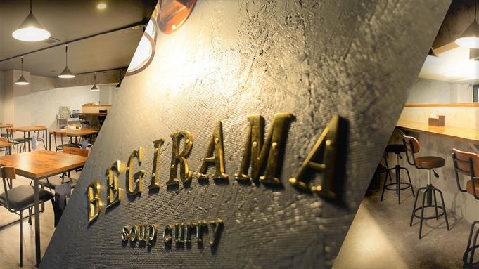 【夕食お食事券付き】ホテル1階スープカレー専門店【BEGIRAMA】でご利用出来るお食事券付き♪
