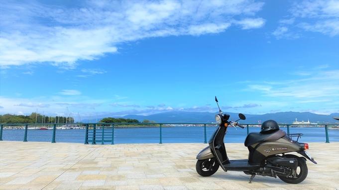 【原付レンタルバイク付き】函館観光の移動に最適♪ 1日最大12時間利用可能♪
