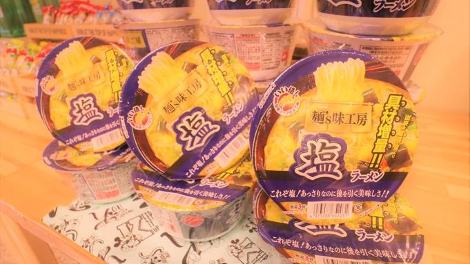 【秋冬旅セール】お菓子&ドリンク&お酒が無料♪夜食にカップ麺もどうぞ♪翌朝のマック朝食券付♪