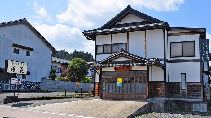 【日本三大美肌の湯・斐乃上温泉の入泉券付!】美味しい食事に加えて温泉でほっこり【スタンダード2食付】