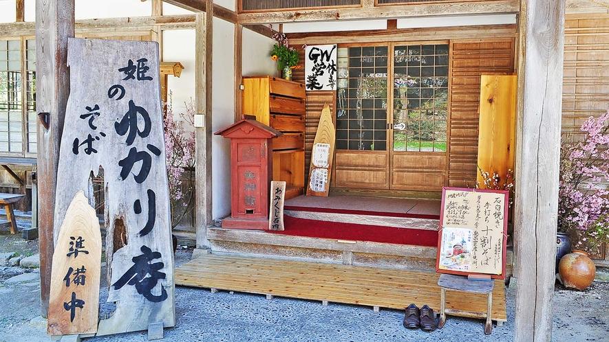 【周辺】稲田神社の社務所を利用した手打ち蕎麦のお店