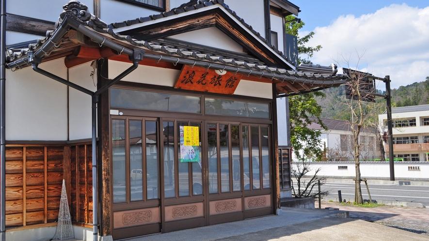 【外観入口】出雲町の純和風の割烹旅館として長年親しまれております。