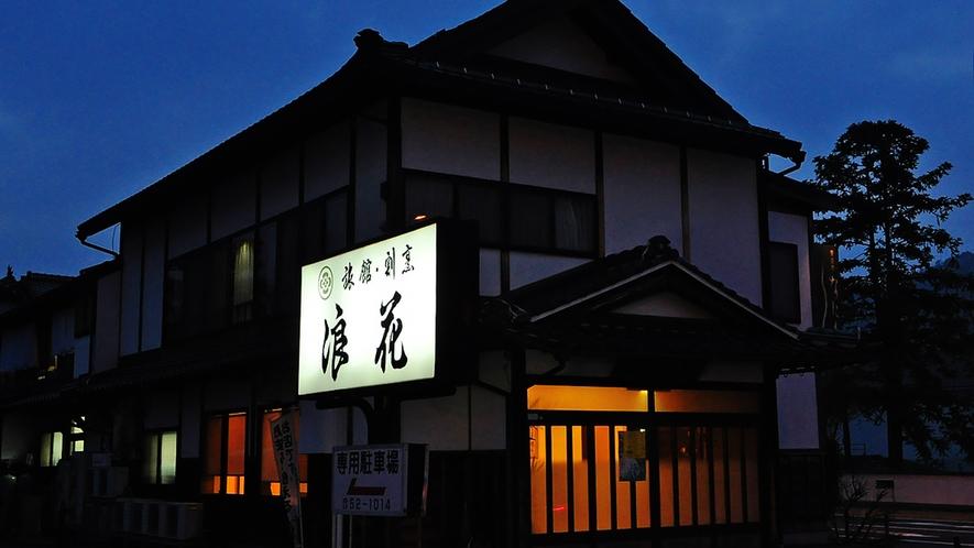 【夜の外観】和の情緒溢れる純和風旅館