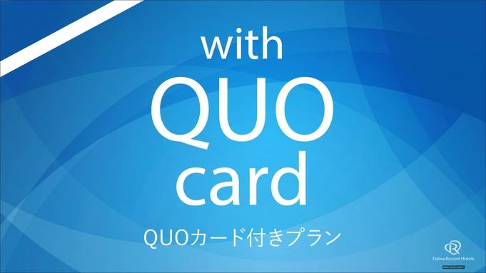 【QUOカード 1,000円付+ポイント10倍】トラベルサポートプラン〜素泊り〜