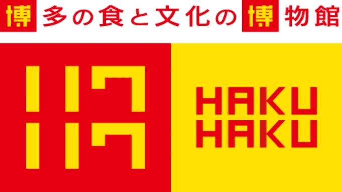 【オリジナル明太子作りに挑戦!!】ハクハクで明太子作り体験プラン <朝食付>