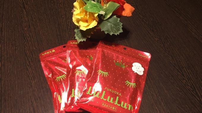 【女性限定】ルルルンあまおうの香りフェイスマスク付 レディースフロア確約プラン  <朝食付>