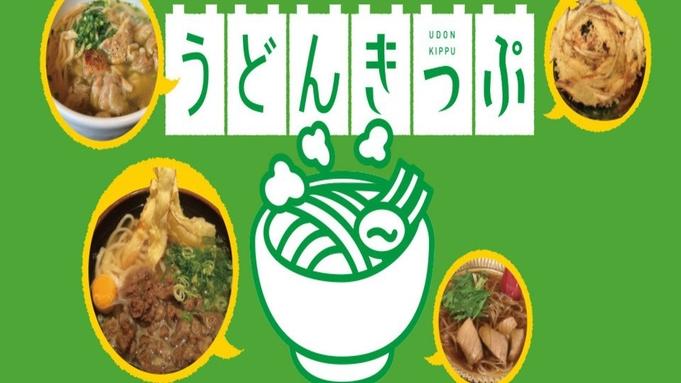 人気博多うどん8選!うどんきっぷ付宿泊ステイ<朝食付>