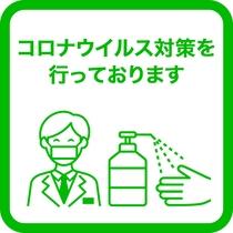 スタッフのマスク着用や消毒薬の設置を実施しています。