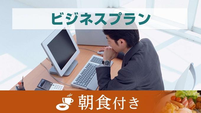 BBHグループ140店舗記念♪【出張応援】ビジネス得割プラン【無料朝食】