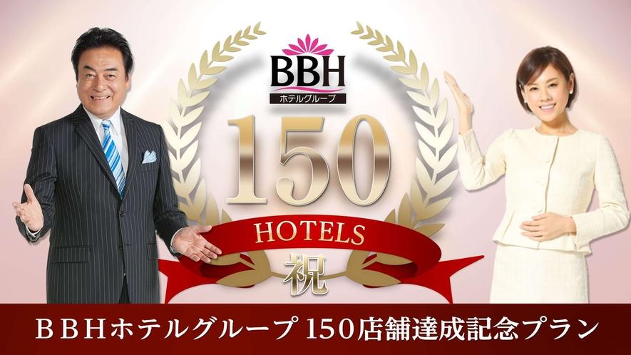 BBH150店舗