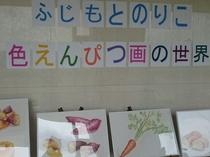 『藤本のりこ 絵本原画展』