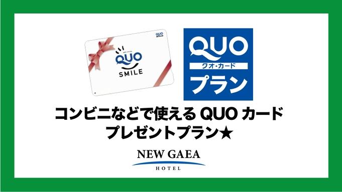 【QUO1000】出張ビジネスマン応援!★Quoカード1,000円分付きプラン★