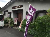 松尾そば 徒歩7分 昭和43年創業