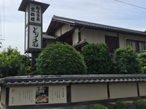 京料理 温泉 とりよね 徒歩9分