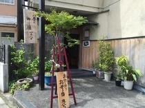 京料理 魚末 徒歩6分