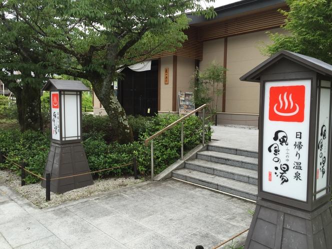 【温泉】ふふの湯  自転車10分 電車又は徒歩2分の京都バス73番へ乗車10分
