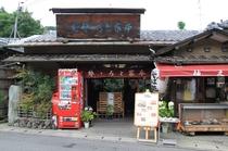 柚之茶屋 徒歩8分 http://www.yunochaya.jp/
