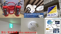 【安心安全設備】火災報知器各階に設置(全10)消火器(4本)アルソック警備、防犯カメラ(4台)