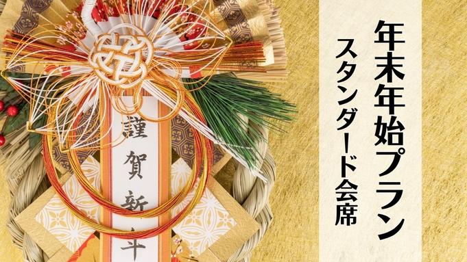 【12月29日〜1月3日】年末年始プラン◎秘湯「若返りの湯」でのんびり&心身リフレッシュ【2食】