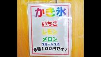 【食堂】かき氷100円!!