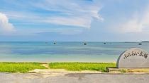 【佐和田の浜】海岸手前のふれあい広場