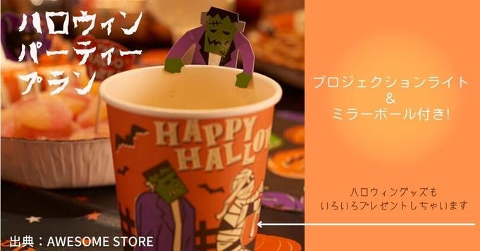 1室限定・ハロウィンパーティープラン☆自由に飾り付けOK!ミラーボールと12時チェックアウト♪