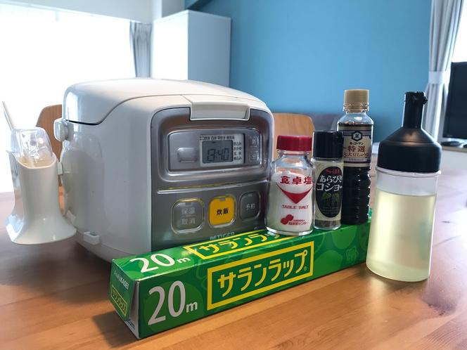 炊飯器&サランラップ&調味料(レンタル品)