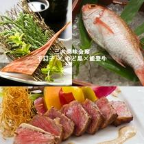 """◆石川""""三大美味""""会席◆"""