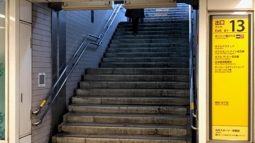 道順①(地下鉄栄駅13番出口を上がって下さい)