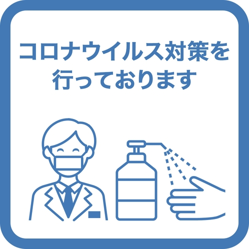 コロナウイルス対策実施中(マスク着用でお願いします)