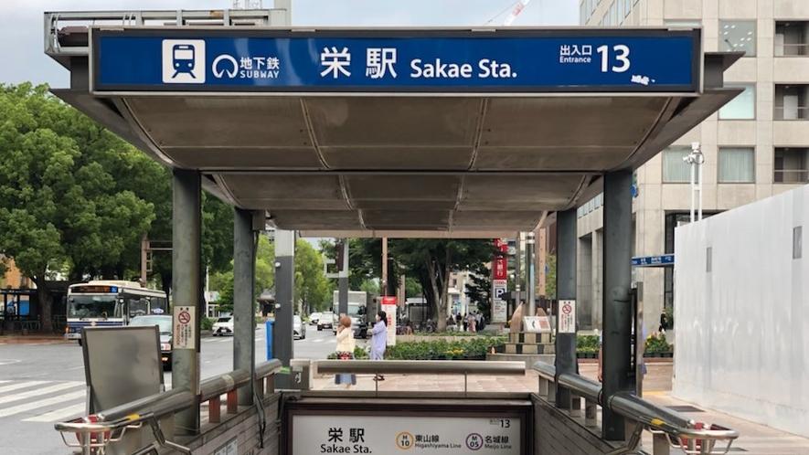 地下鉄栄駅13番出入口(最寄)
