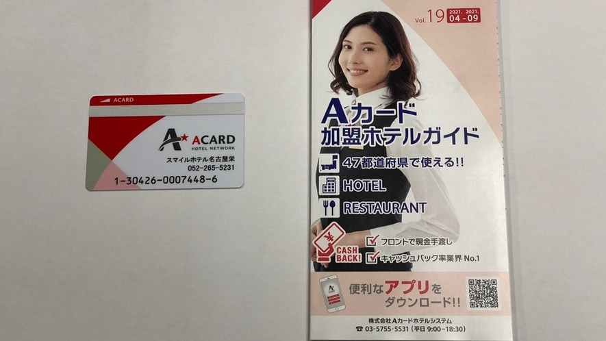 Aカード(会員様ポイントカード)・冊子