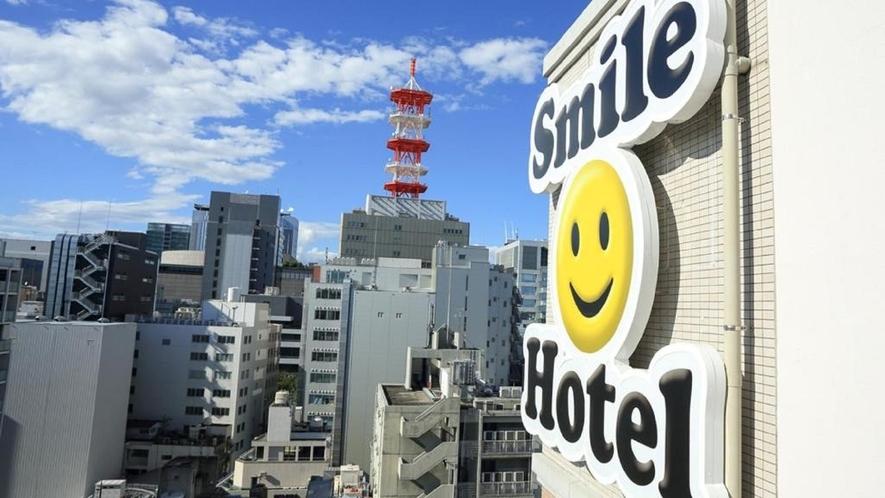 看板(Smile Hotel)