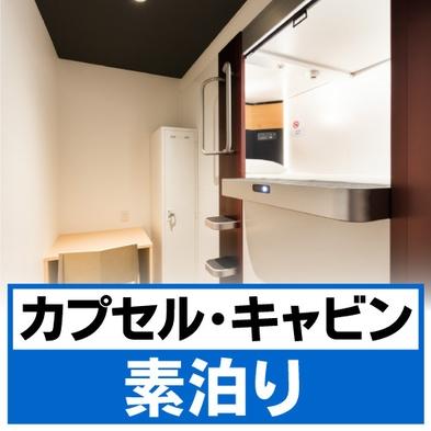 ☆カプセルタイプ・キャビンタイプ☆密にならない!スタンダート素泊りプラン