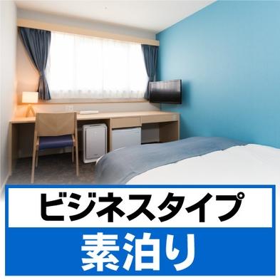 ☆スタンダード客室タイプ素泊り☆スタンダードプラン【幼児添い寝無料】ベットは幅の広い140cmタイプ
