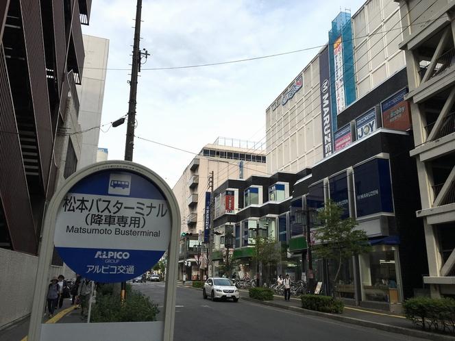 松本BT降車場の目の前
