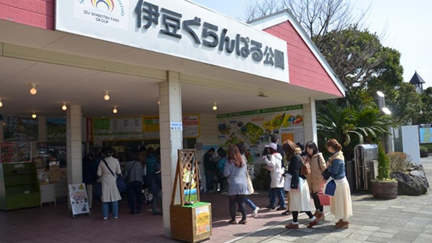 周辺観光_伊豆グランパル公園5