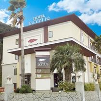 【施設外観】ようこそ、鳴門ホテルロータスへ。