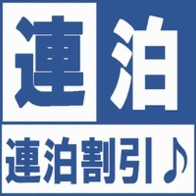 長期滞在応援!マンスリー連泊プラン(30泊以上)【素泊まり】3100円