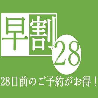 【さき楽】☆28日前迄がお得☆早期予約プラン♪<素泊まり>