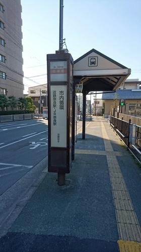田中町バス停