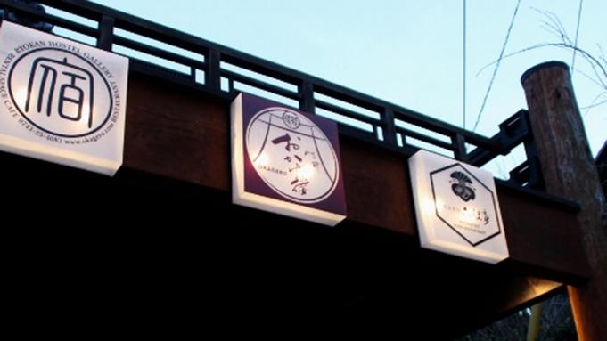 【夕食付】『Asian創作エスニック懐石』当館より徒歩2分「摩波楽茶屋」で夕食!本場シェフの味を堪能