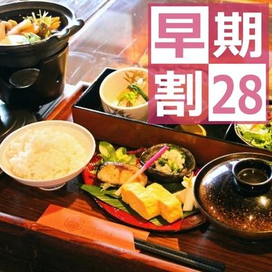 【さき楽28】28日前予約でお得♪早割☆朝食付プラン〜古都奈良を楽しむ!(朝食付)
