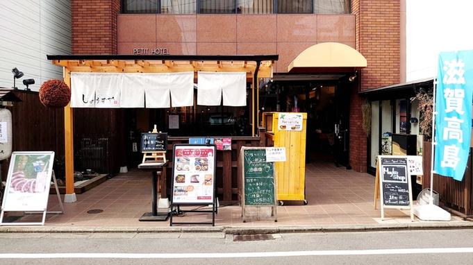 ★ポイント10%★【素泊り】京都駅徒歩圏内!東洞院通りにある小さなお宿◎Wi-Fi完備