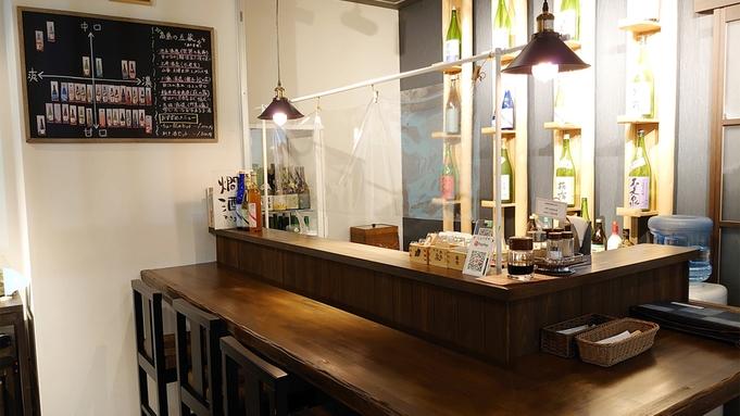 ★ポイント10%★【日本酒グラス1杯無料】滋賀高島市のアンテナ地酒バーにて日本酒サービス♪