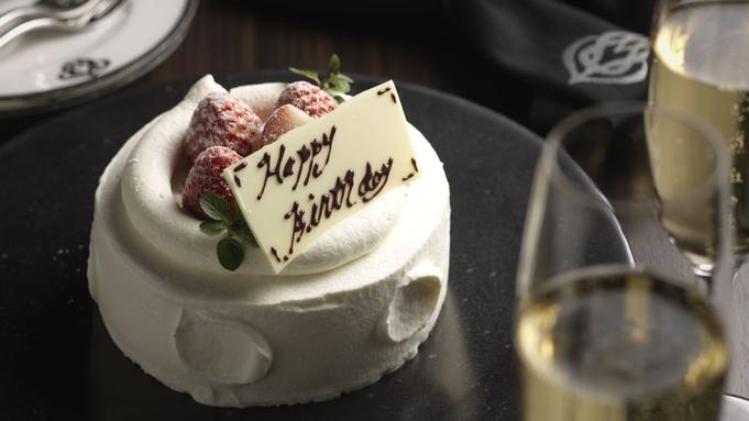 【家族記念日】ケーキ付き!家族の特別な日を祝う記念日旅行/プレミアムフレンチ<エプイ>