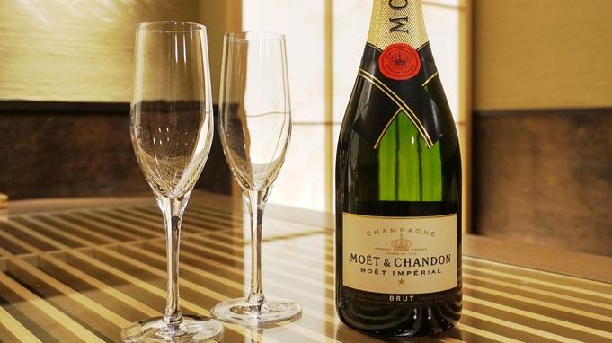 【乾杯は華やかなシャンパンで】「モエ・エ・シャンドン」フルボトル付プラン/フレンチ<ピリカ>