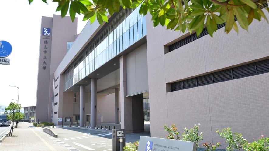 *【福山市立大学】当館から徒歩8分!学生はもちろん、ご家族の下見や研修会でのご利用などにも便利です。